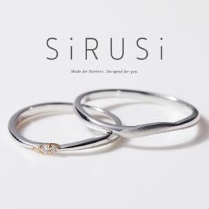 京都結婚指輪安いシルシ4