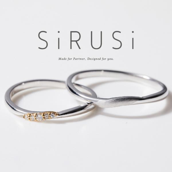 京都結婚指輪安いシルシ1