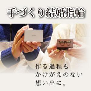 京都で作る手作り結婚指輪のアイキャッチ