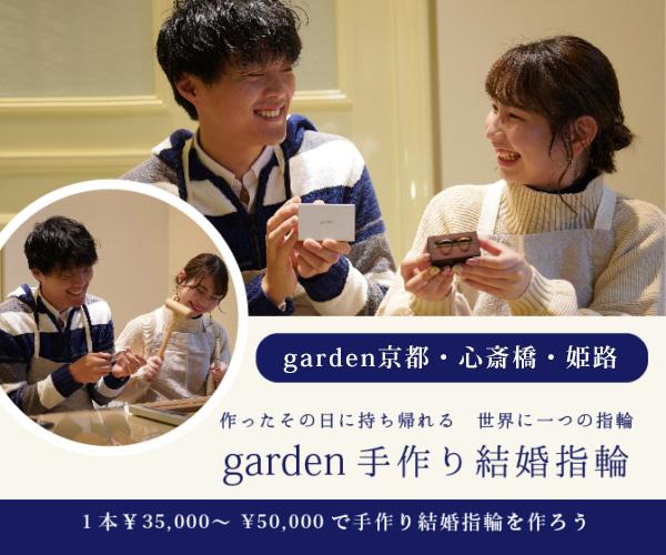 京都でできる手作り結婚指輪