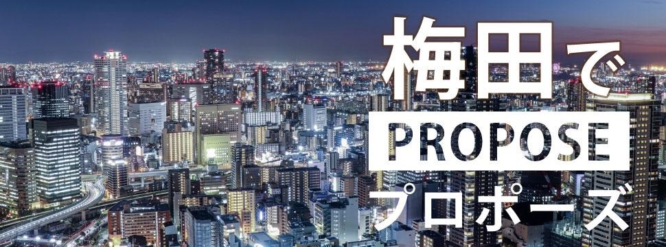 大阪梅田propose