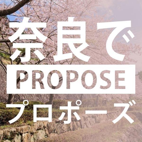 奈良プロポーズ