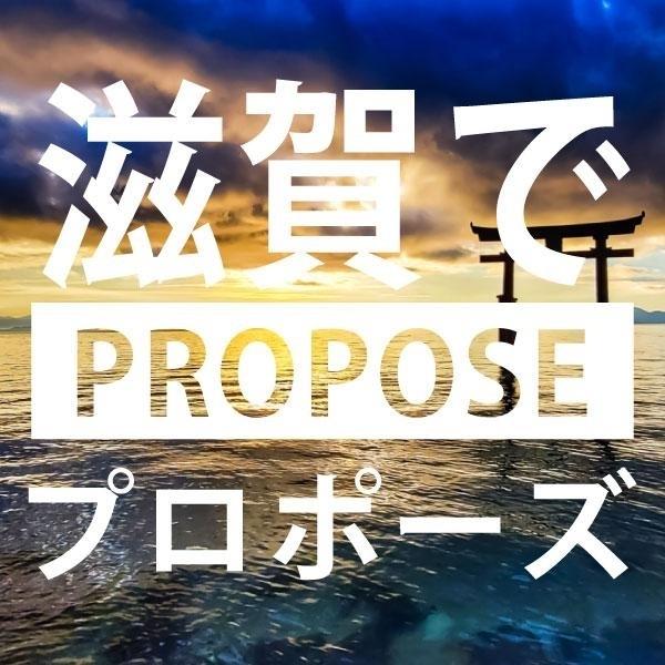 滋賀プロポーズ