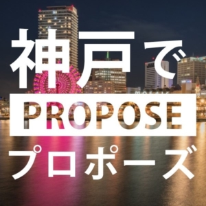 プロポーズ神戸