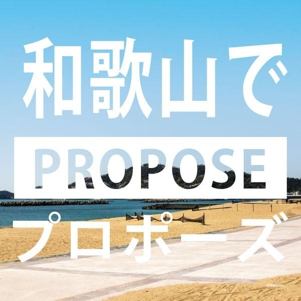 和歌山プロポーズ
