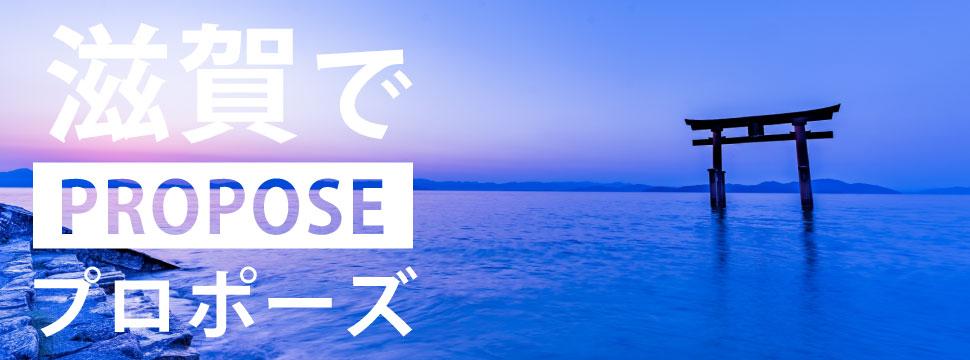 【滋賀】人気プロポーズスポット おすすめ5選