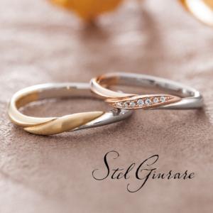 京都ステルジュラーレ結婚指輪アルタイト