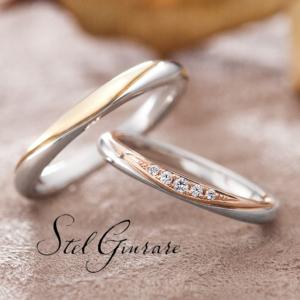 京都ステルジュラーレ結婚指輪エインデルック
