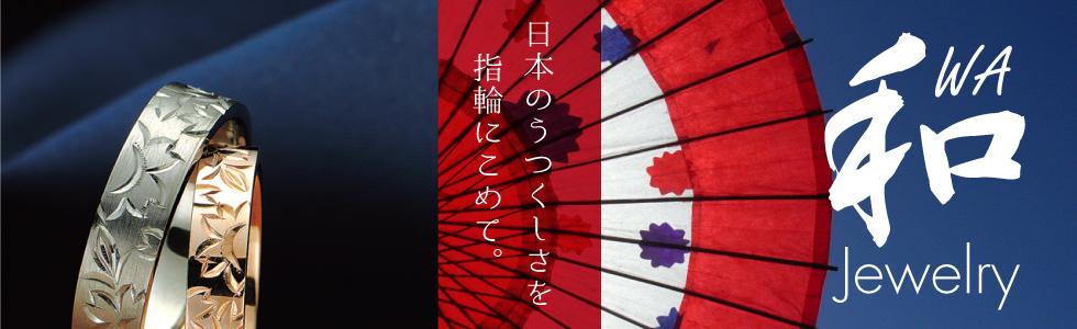 【京都・四条河原町】京都ならでは和風&和テイストの結婚指輪・婚約指輪オススメブランド
