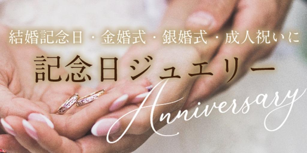 プレゼント記念日ジュエリー京都