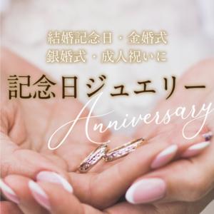 記念日ジュエリー京都