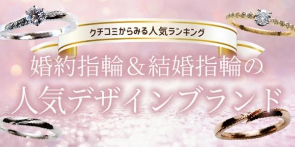 <2021年最新の人気ブランド>京都・四条烏丸・河原町で選ぶ結婚指輪・婚約指輪人気ブランドデザインランキング