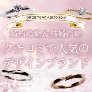 人気指輪ブランド京都