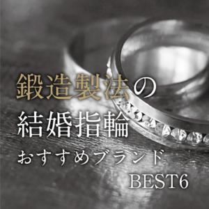 鍛造結婚指輪京都ブランド
