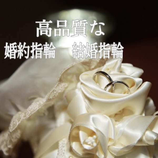 高品質結婚指輪婚約指輪京都