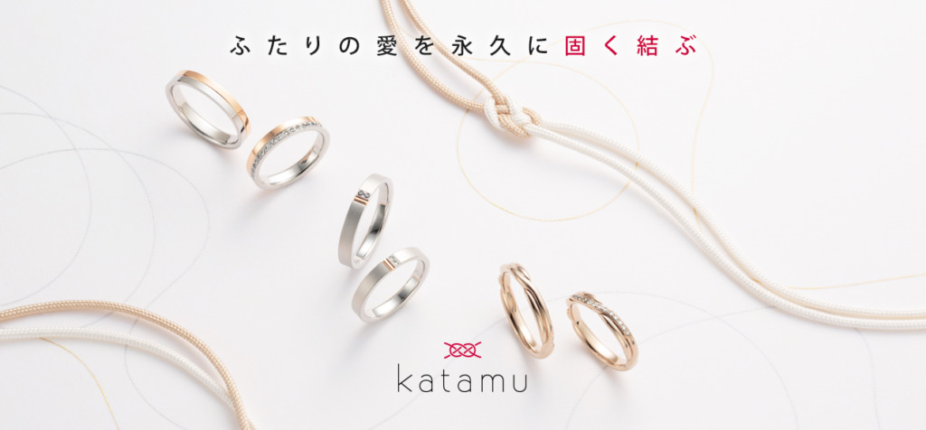カタム指輪京都
