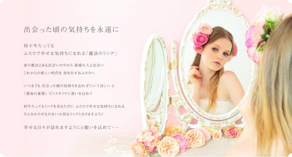 ピンクダイヤ京都結婚指輪婚約指輪