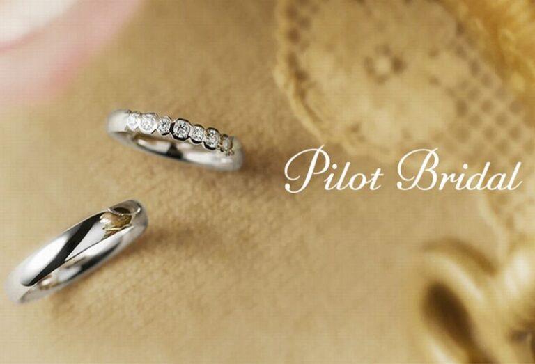 パイロット結婚指輪京都