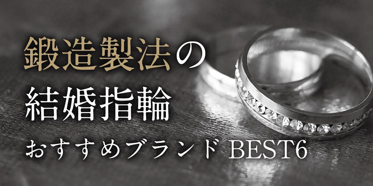 鍛造結婚指輪京都
