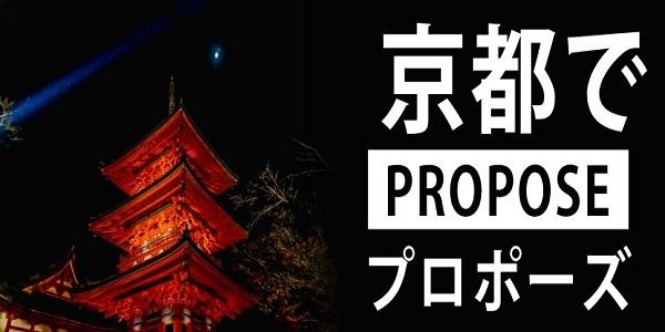 プロポーズ京都