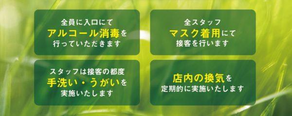 感染症対策京都