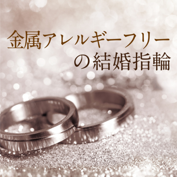 京都金属アレルギーフリー結婚指輪