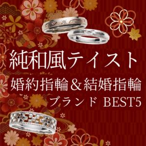 和風デザインの婚約指輪・結婚指輪