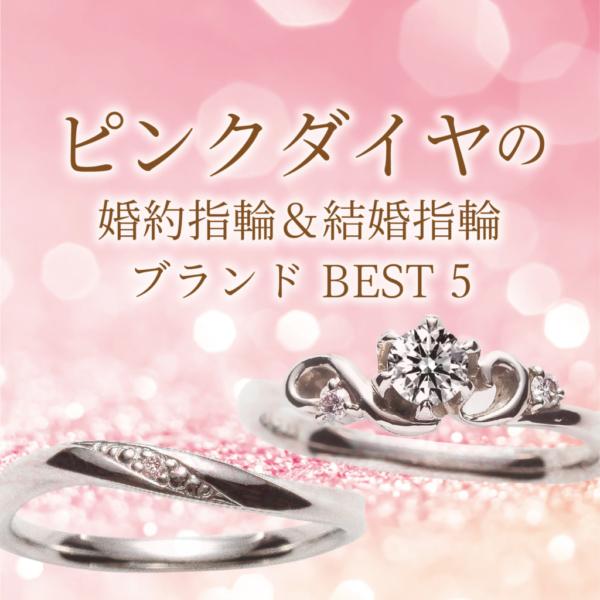 京都・河原町で人気なピンクダイヤモンド