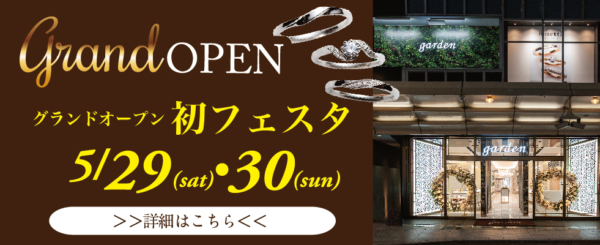 garden京都フェスタ