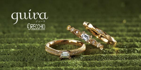 guira結婚指輪、婚約指輪
