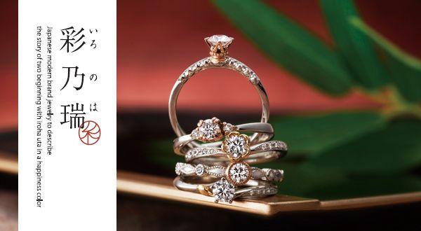 イロノハ婚約指輪・結婚指輪