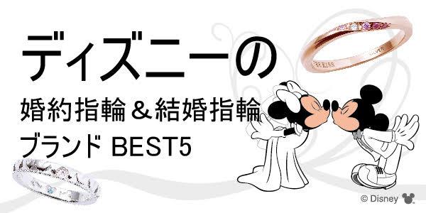 京都ディズニー婚約指輪・結婚指輪