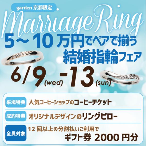 京都結婚指輪安い