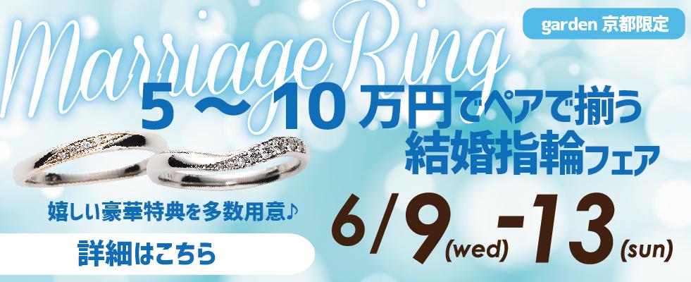京都で探す結婚指輪 5万円~10万円でペアで揃うマリッジリングフェア 6月9日~13日