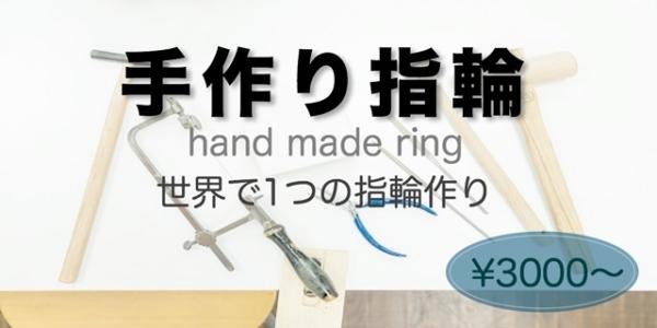 手作りペアリングバナー