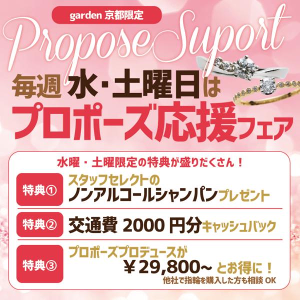 京都プロポーズ婚約指輪