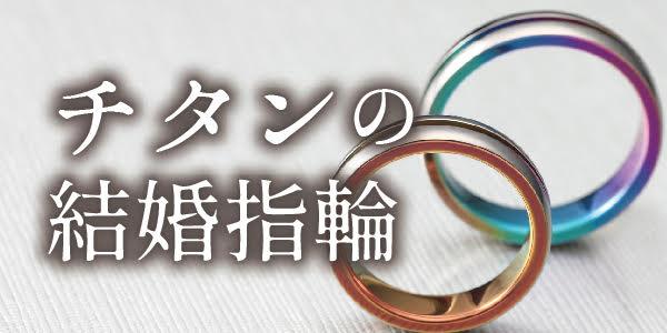 チタン結婚指輪京都