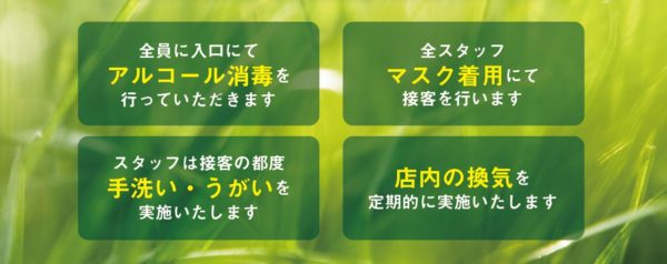 garden京都感染症対策予防