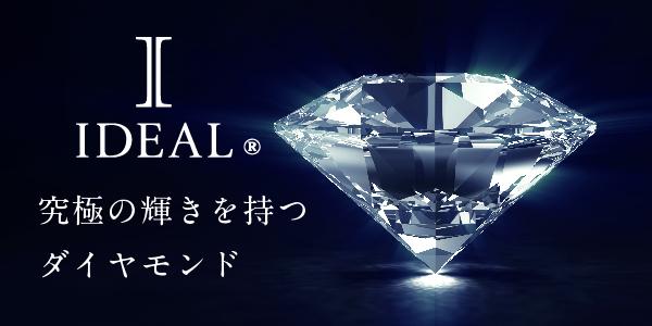 三重婚約指輪 IDEALダイヤモンド