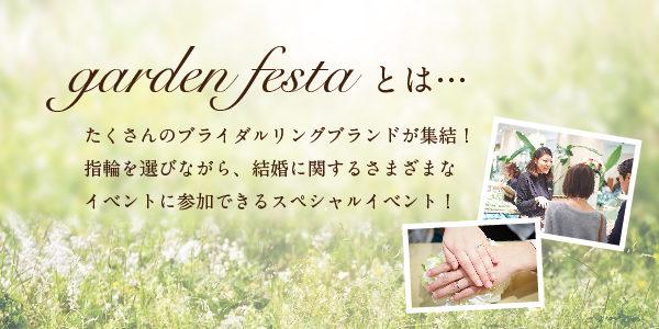 gardenフェスタ京都
