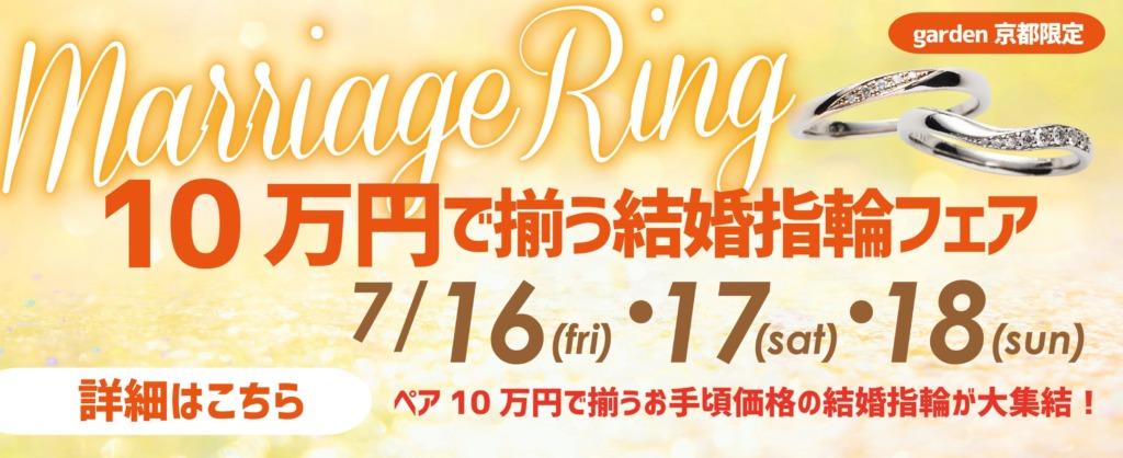 京都で探す結婚指輪 5万円~15万円でオーダーできるマリッジリングフェア 7/16~18