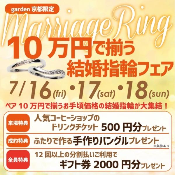 京都滋賀奈良結婚指輪安いマリッジリング