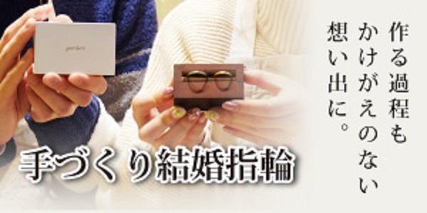 京都手作り結婚指輪