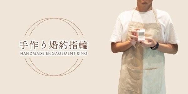 手作りの婚約指輪(手作りエンゲージリング)でプロポーズしよう!