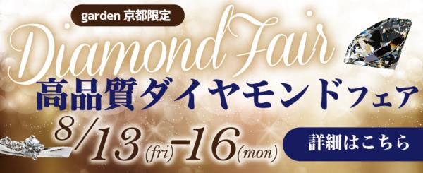 高品質ダイヤモンド京都滋賀奈良大阪