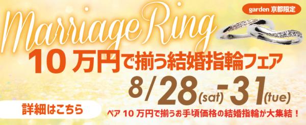【京都で安くて人気な結婚指輪】 5万円~15万円でオーダーできるマリッジリングフェア 8/28~31開催