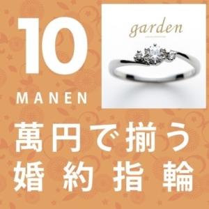 京都婚約指輪10万円