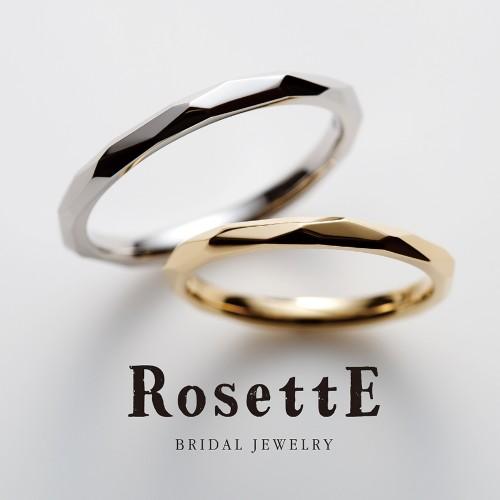 三重で人気のRosettE結婚指輪 小枝