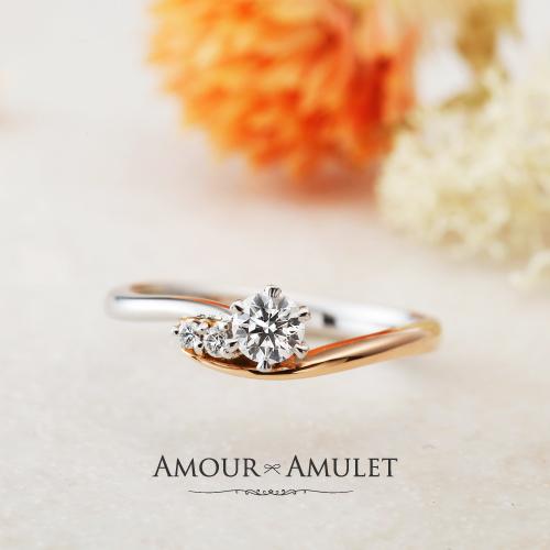 三重婚約指輪アムールアミュレット ボヌール