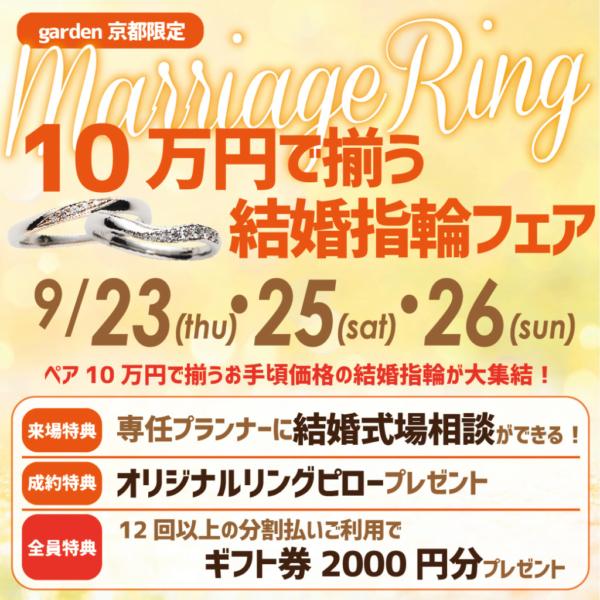 京都で探す結婚指輪 5万円~15万円でオーダーできるマリッジリングフェア